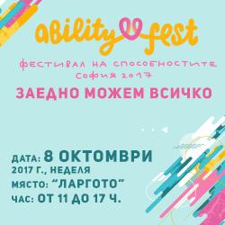 Фестивал на възможностите
