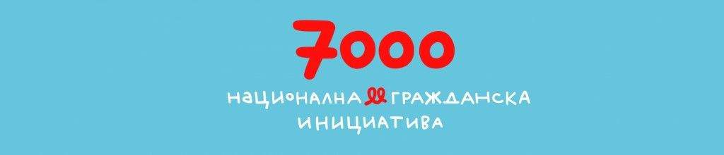 Национална гражданска инициатива 7000