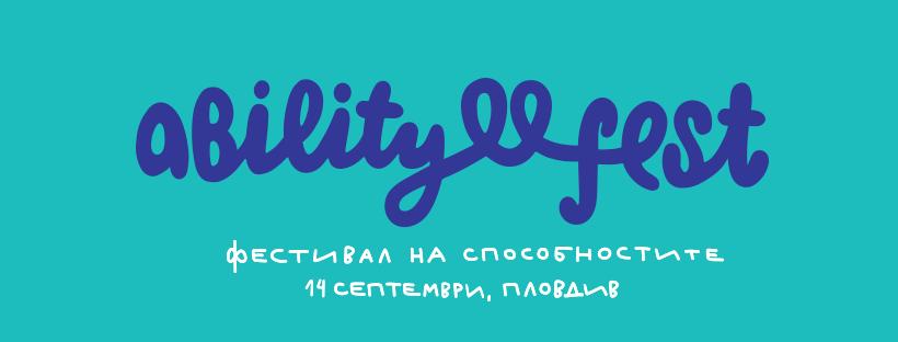 Фестивал на способностите 2019г.