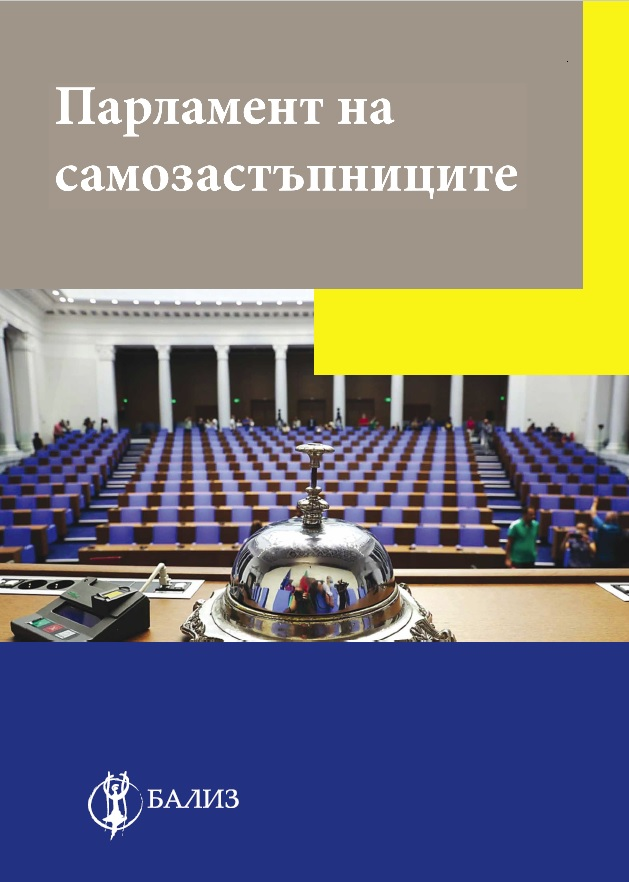 Парламент самозастъпници
